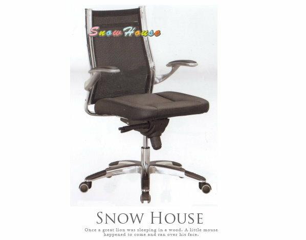 ╭☆雪之屋居家生活館☆╯A189-05QG-025B鋁合金腳黑網背造型椅辦公椅會議椅電腦椅