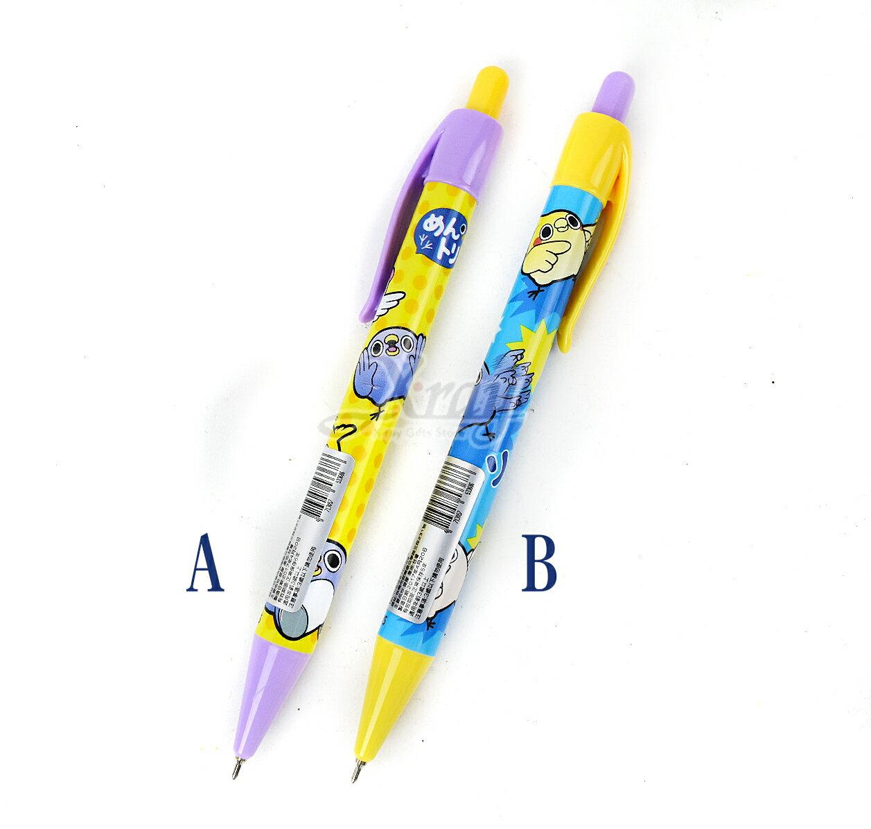 X射線【C533686】懶得鳥你-自動中油筆,中性筆/多用筆/油性筆/開學用品/學生/辦公用品/文具