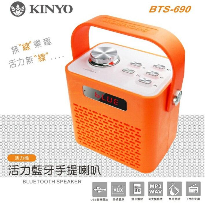❤含發票❤團購價❤【KINYO-活力藍牙手提喇叭】❤音響/電腦/手機/USB/筆電/遙控器/接聽電話/記憶卡❤