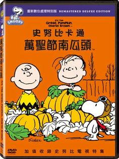 史努比卡通:萬聖節南瓜頭DVD