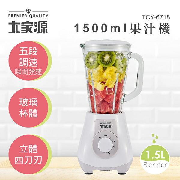 【大家源】1500ml果汁機TCY-6718