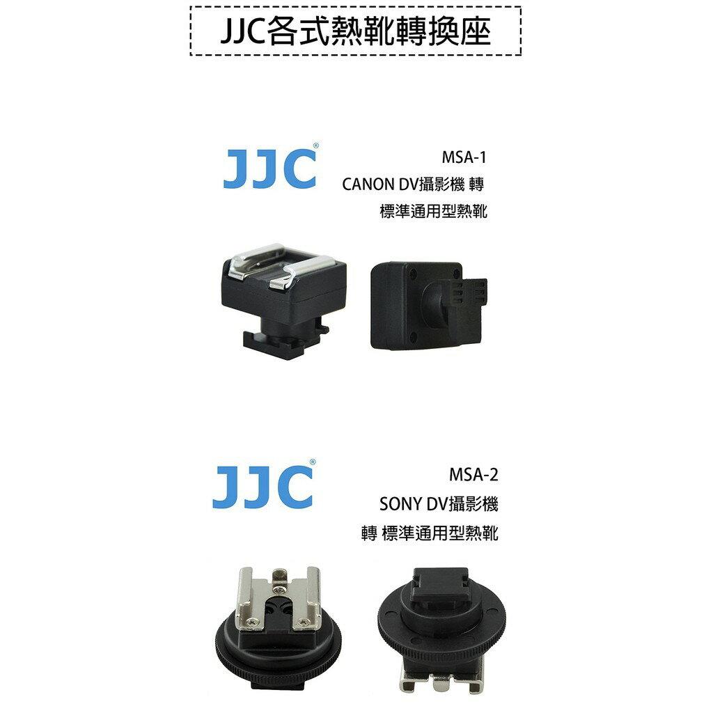 【eYe攝影】JJC MSA-MIS SONY 熱靴 轉接座 攝影機 攝影燈 麥克風 PJ610 CX900 CX610