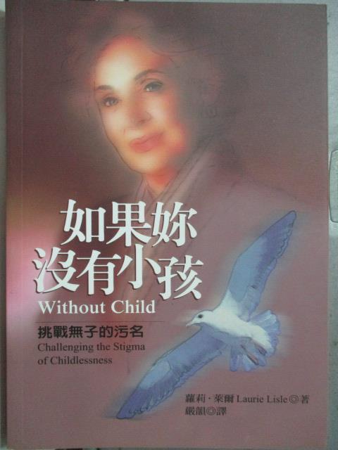 【書寶二手書T2/兩性關係_HCQ】如果你沒有小孩: 挑戰無子的污名_嚴韻, 蘿莉.萊