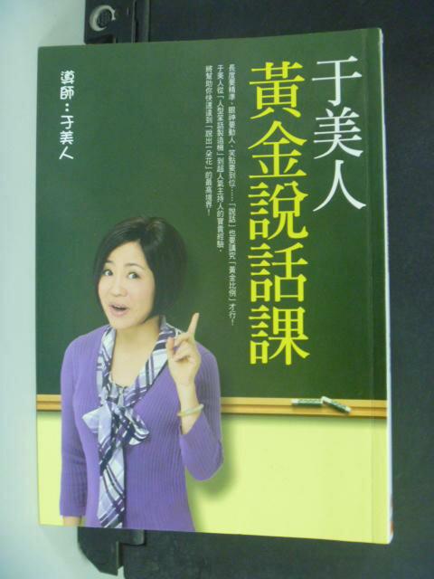 【書寶二手書T2/溝通_IBT】于美人黃金說話課_於美人