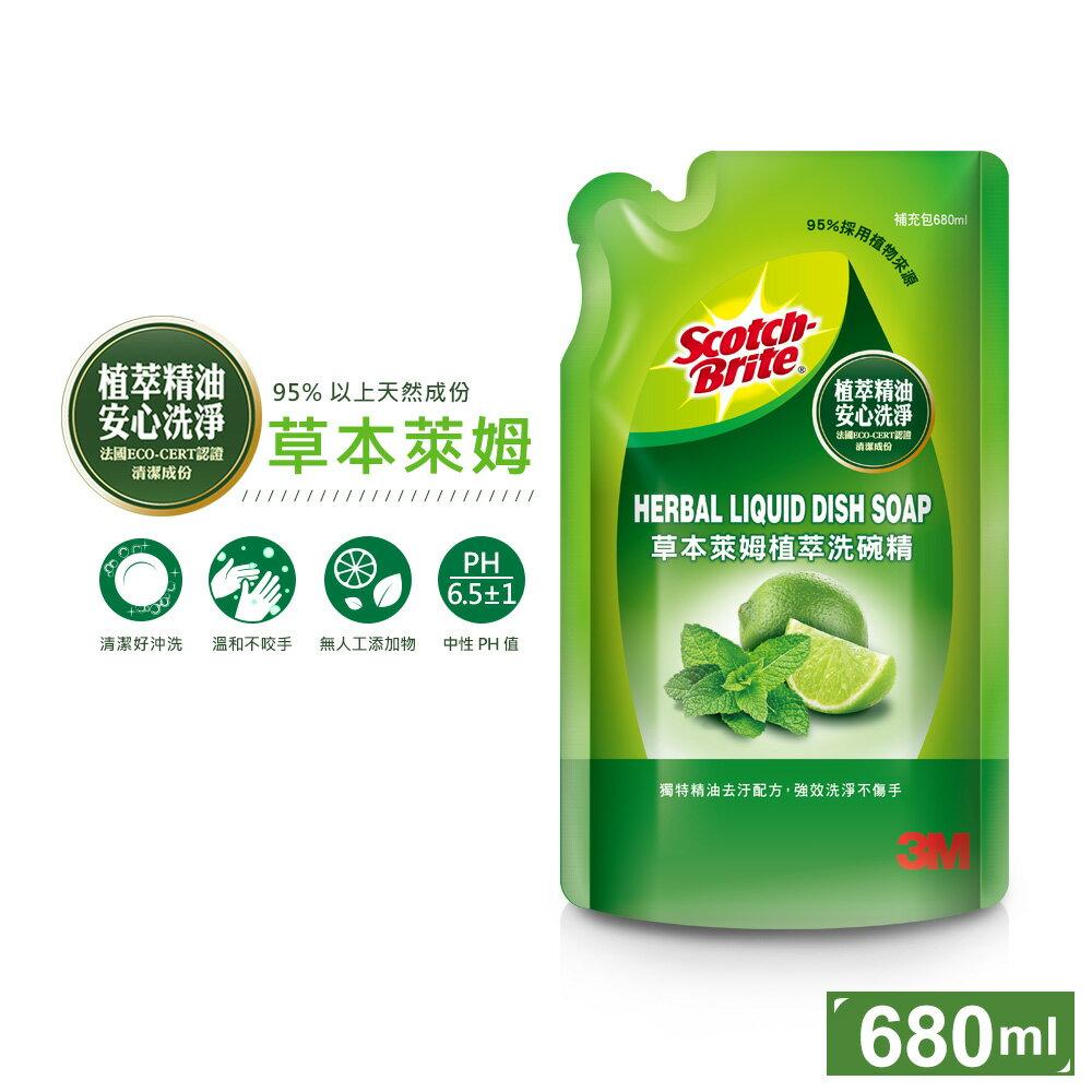 【3M】草本萊姆植萃洗碗精補充包(680ml)