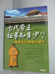 【書寶二手書T7/歷史_JLD】古代帝王秘事知多少?從唐太宗到成吉思汗_雅瑟、凡禹