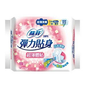 【全家超取】蘇菲 彈力貼身 超薄體貼 衛生棉 日用潔翼 23cm(14片)
