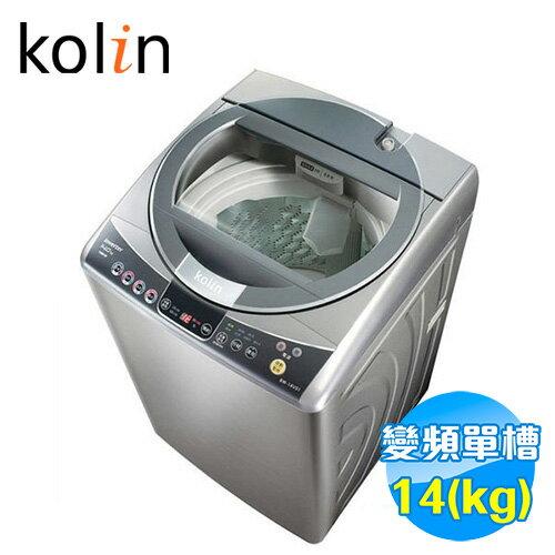 歌林 Kolin 14公斤變頻單槽洗衣機 BW-14V01
