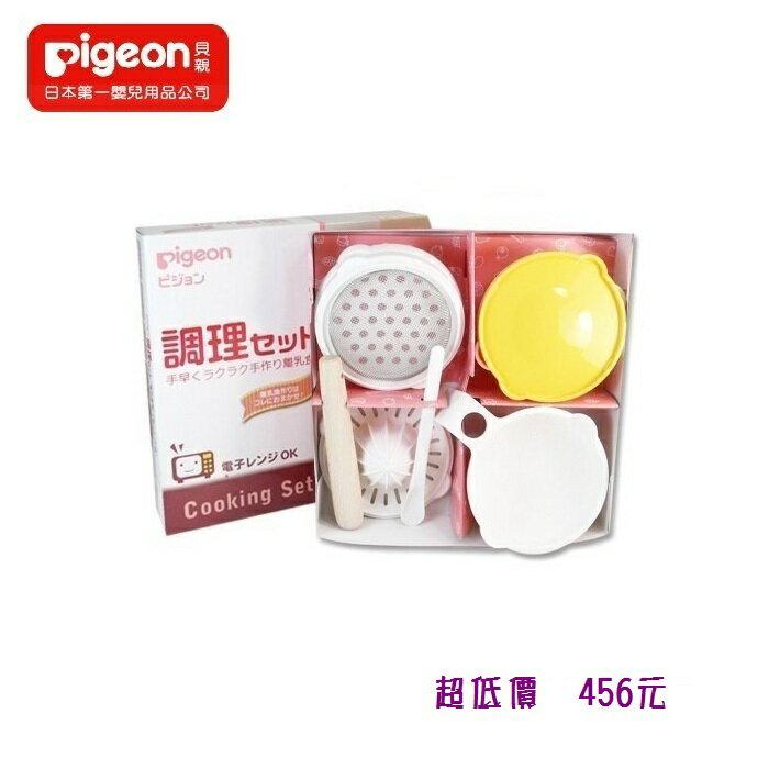 *美馨兒*貝親PIGEON 榨汁研磨器 /研磨組 456元