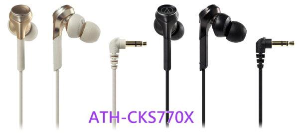 ☆宏華資訊廣場☆鐵三角ATH-CKS770X重低音耳道式耳機(鐵三角公司貨)
