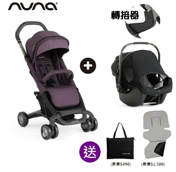 【58折再贈涼感座墊+手提袋】荷蘭【Nuna】Pepp Luxx 二代時尚手推車(紫色)+PIPA提籃+轉接器