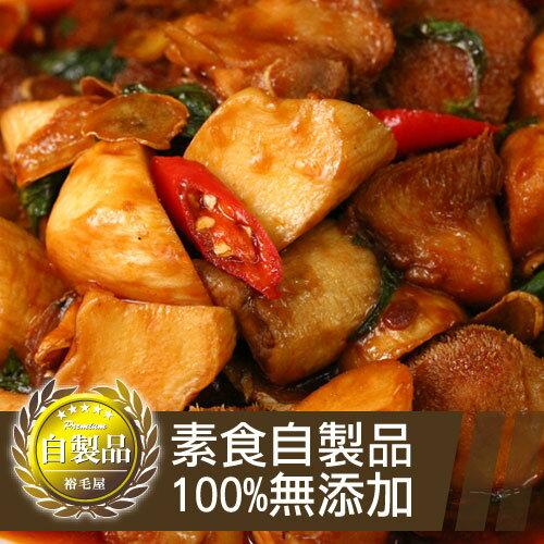 三杯猴頭杏鮑菇(蛋奶素)(200g±5%/包)
