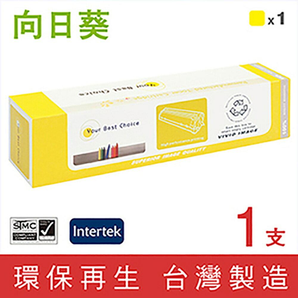 『滿額領券折』[Sunflower 向日葵] for Fuji Xerox DocuPrint C2090FS / C525A (CT200652) 黃色環保碳粉匣