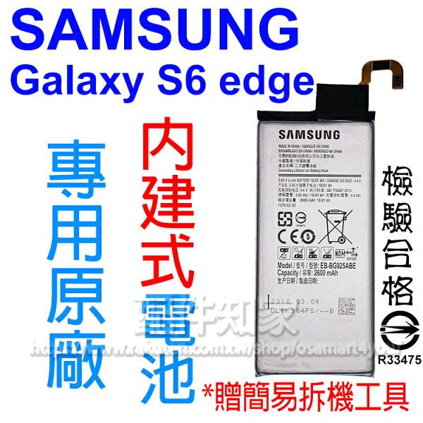 【贈8件拆機工具】三星SAMSUNGGalaxyS6edgeG9250需拆解手機內建式原廠電池BG925ABE2600mAh-ZY