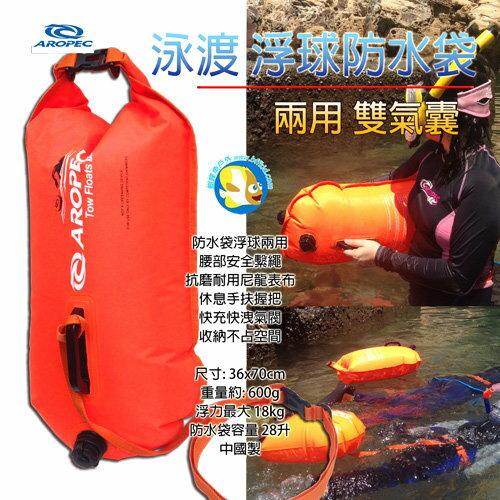 蝴蝶魚戶外用品館:Aropec泳渡兩用浮球防水袋28L橘色雙氣囊;魚雷浮標;蝴蝶魚戶外