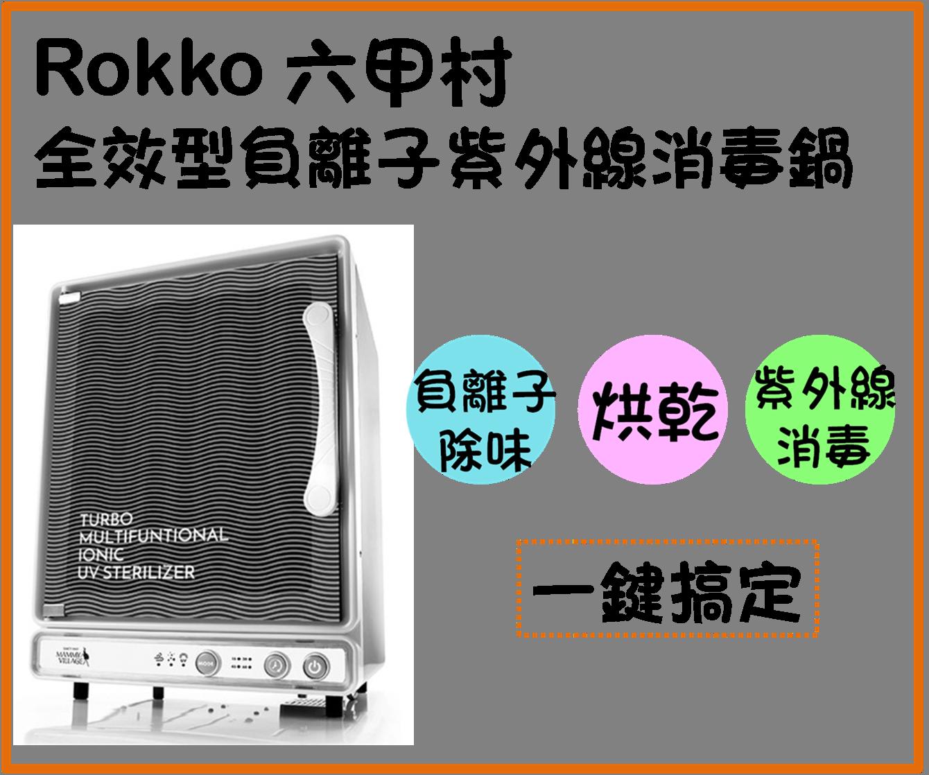 ❤ 歡慶雙12 ❤ 贈消毒鍋清潔劑 六甲村 Rokko全效型紫外線消毒鍋 0