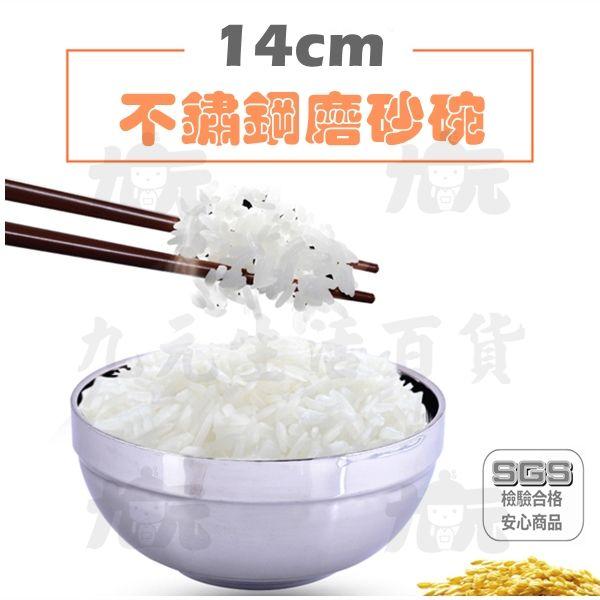 【九元生活百貨】14cm不鏽鋼磨砂碗/500ml 隔熱碗