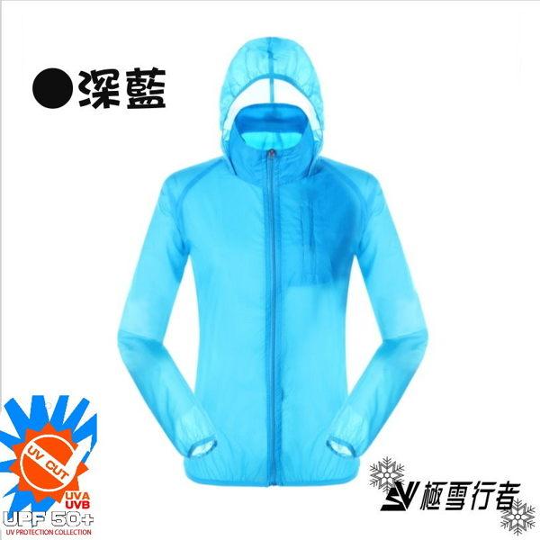 【極雪行者】SW-P102 深藍  抗UV防曬防水抗撕裂超輕運動風衣外套