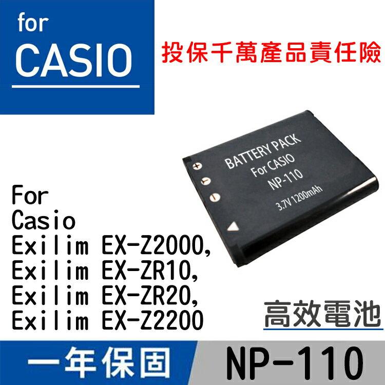 款~攝彩~Casio NP~110 電池 Exilim EX~Z2000 EX~ZR10