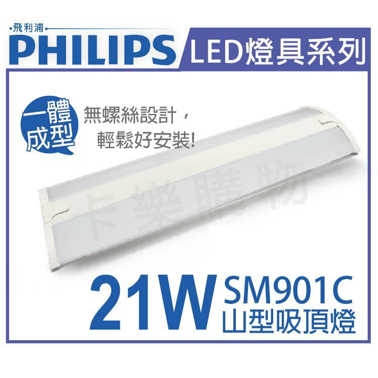 PHILIPS飛利浦 SM901C LED 21W 2尺 4000K 自然光 全電壓 山型吸頂燈  PH430433