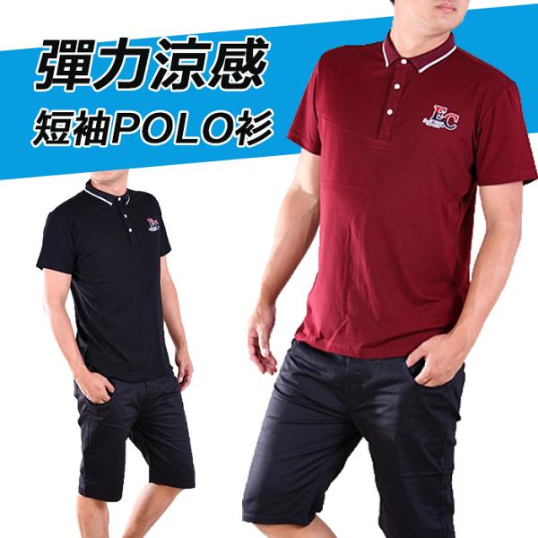 【CS衣舖】夏日涼感高彈性短袖POLO衫106