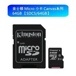 金士頓 記憶卡  小卡 64GB Micro-SD C10 U1 讀80MB/s 新風尚潮流
