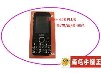 *南屯手機王*3G系統手機~KING+ G628 PLUS 軍人/亞太4G皆可用~四色(宅配到府免運費)