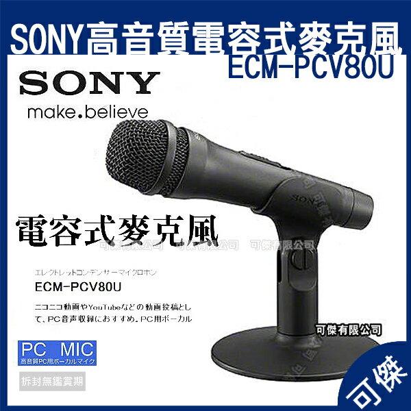 SONY新力 ECM-PCV80U 高音質 電容式麥克風 附支架 USB音頻  / 可用電腦 聲音收錄 可傑 0