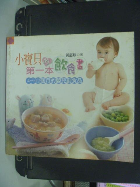 【書寶二手書T9/保健_KIU】小寶貝的第一本飲食書:4~12個月的嬰兒副食品_黃惠珍