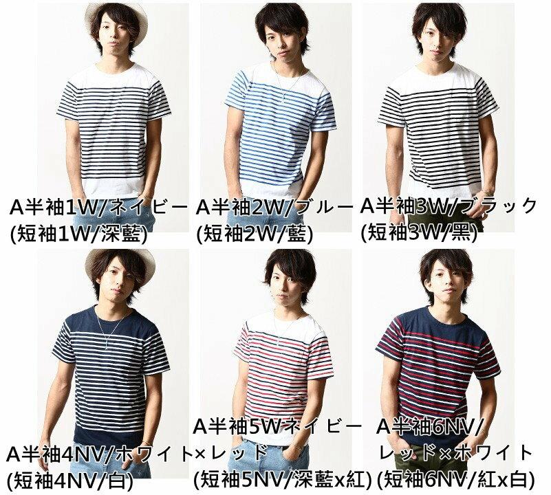 橫條紋T恤 1
