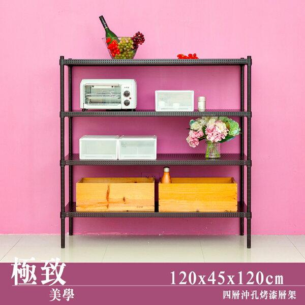 【dayneeds】極致美學120X45X120cm四層沖孔烤黑鐵板層架