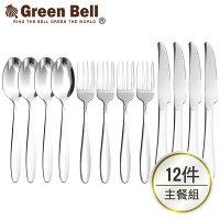 世界地球日,環保愛地球到【GREEN BELL綠貝】304不鏽鋼餐具12件西餐組