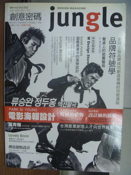 【書寶二手書T1/雜誌期刊_QNS】創意密碼Jungle_002期_品牌符號學_電影海報設計等