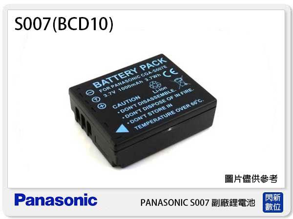 【免運費】PANASONICS007BCD10副廠電池(S007BCD10)TZ1TZ2TZ3