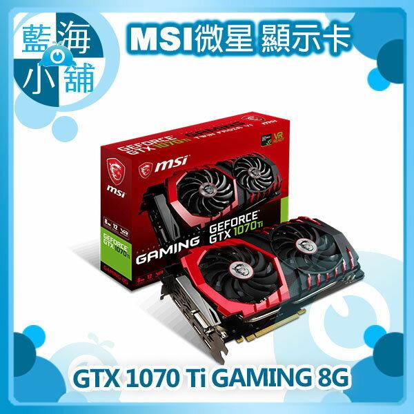 MSI微星GeForceGTX1070TiGAMING8G顯示卡