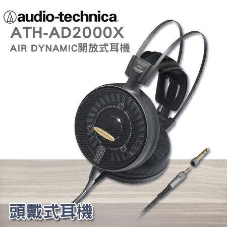 """鐵三角 ATH-AD2000X AIR DYNAMIC開放式耳機""""正經800"""""""