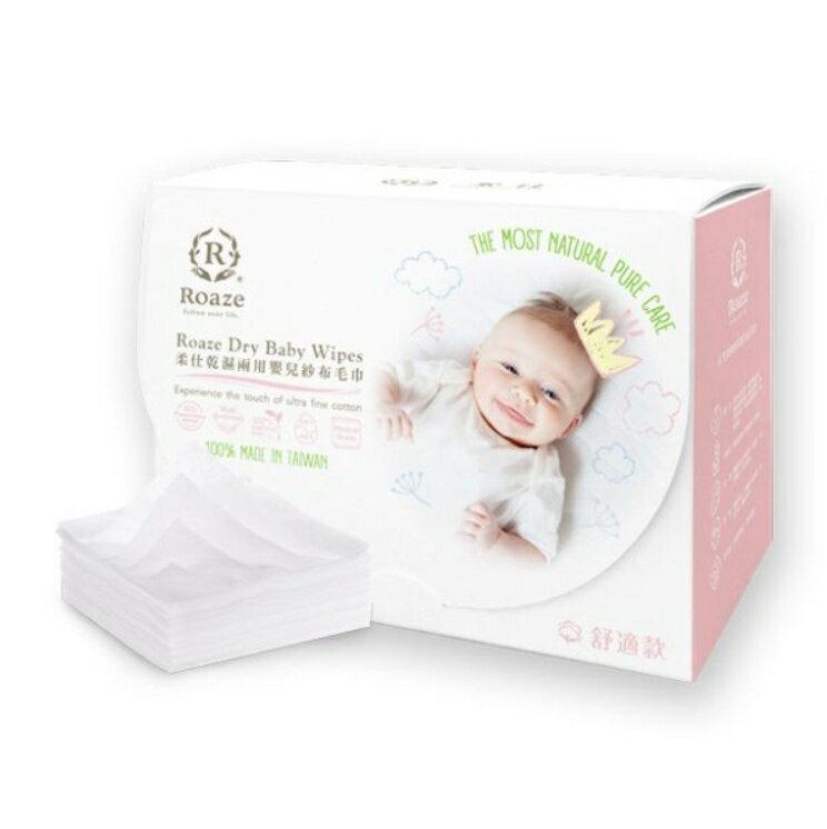 【新包裝升級版】台灣製 Roushr 柔仕嬰兒紗布毛巾 乾濕兩用布巾 家庭號抽取式160枚 濕紙巾 紗布巾 護理巾 布巾