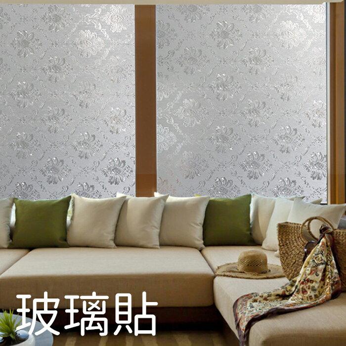 遮光貼 遮陽板 無痕壁貼 玻璃貼膜 牆貼【YV6327】快樂生活網