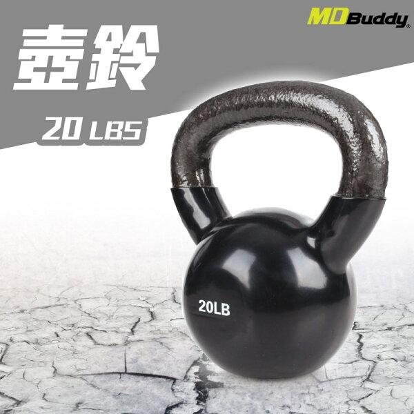 MDBuddy(20LBS)壺鈴(重訓健身【99301374】≡排汗專家≡