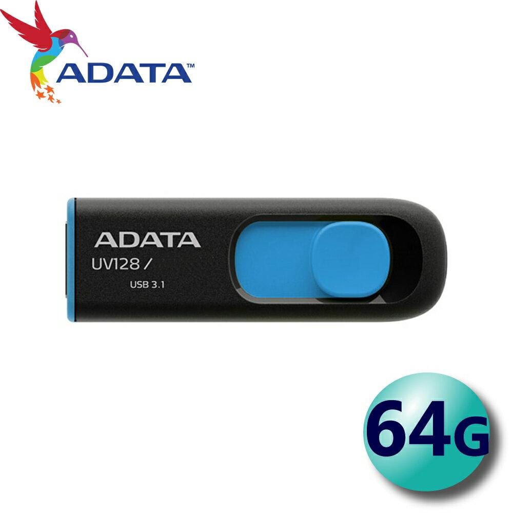 ADATA 威剛 64GB UV128 USB3.1 隨身碟
