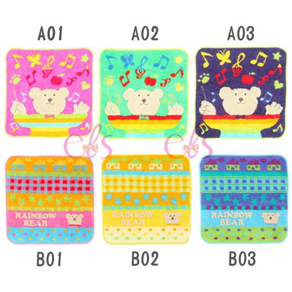 日本RAINBOW BEAR 彩虹熊 小毛巾 約20*20CM 六款供選 露營☆艾莉莎ELS☆