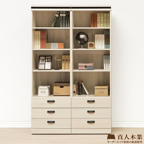 【日本直人木業】COCO簡約120CM二個3抽書櫃
