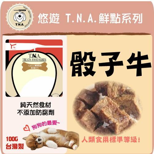 +貓狗樂園+ T.N.A.悠遊鮮點系列【鮮烘骰子牛。100g。台灣製】170元 - 限時優惠好康折扣