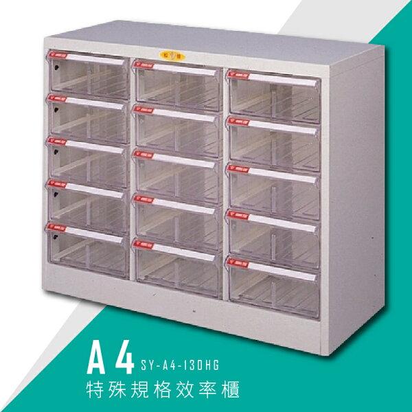 【台灣品牌首選】大富SY-A4-130HGA4特殊規格效率櫃組合櫃置物櫃多功能收納櫃