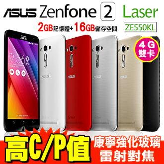 ASUS ZenFone 2 Laser 5.5 吋 (2G/16G) 4G LTE 智慧型手機 ZE550KL