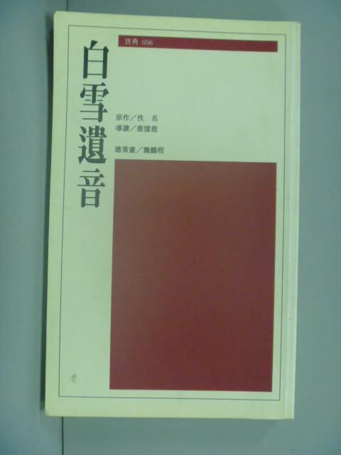 【書寶二手書T1/文學_NGO】白雪遺音_佚名