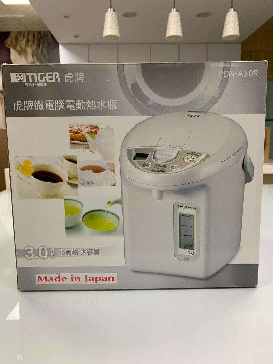 日本原裝進口 限量一台 ★杰米家電☆虎牌【PDR-S30R】3公升熱水瓶