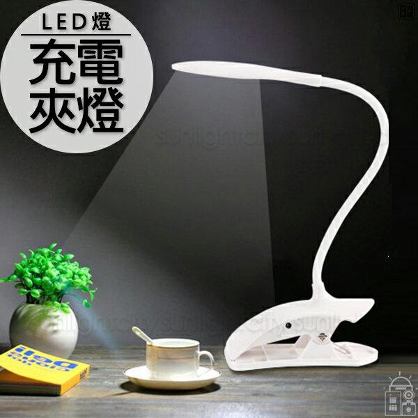 日光城。LED充電夾燈,USB充電檯燈夾子檯燈桌燈立燈夾子燈小夜燈LED燈床頭燈台燈觸控燈