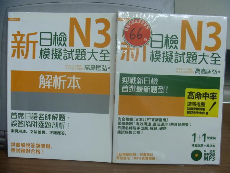 【書寶二手書T6/語言學習_PAO】新日檢N3模擬試題大全-模擬試題_解析本_共2本合售_高島框弘_附光碟