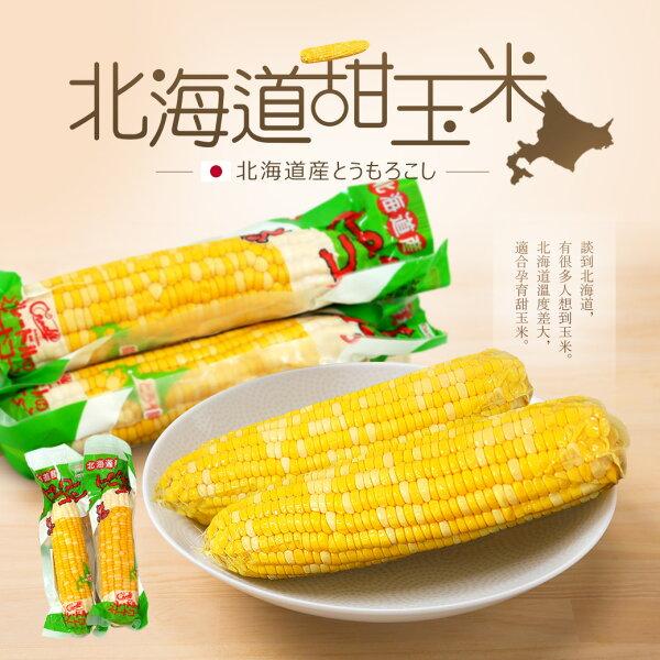 【築地一番鮮】北海道甜玉米3支免運組(400g支)